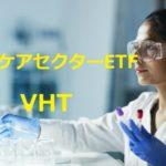【ヘルスケアETF】VHTはジョンソン・エンド・ジョンソンを抜く。