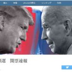 大統領選 開票速報、大接戦を制するのは?