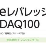 【iFreeレバレッジ NASDAQ100】楽天証券つみたて投信の銘柄を追加しました。