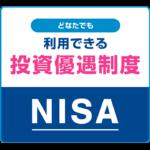 さぁ、2021年NISAに投資しよう